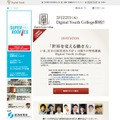 WDLC特別講義「Digital Youth College」