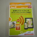 「Eye-Fi Mobile X2 4GB for ドコモ」