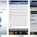 「Webhard Japan for Android」サンプル画面