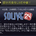 「SOLiVE24」画面
