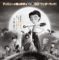 『フランケンウィニー』ポスター (c) 2012 Disney Enterprises, Inc. All Rights Reserved.
