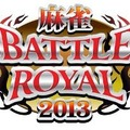 「麻雀BATTLE ROYAL 2013」