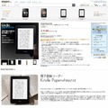 「Kindle Paperwhite」販売ページ