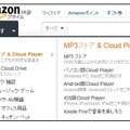 Amazon Cloud Playerのメニュー