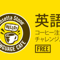 Rosetta Stone ReFLEX Language Cafe