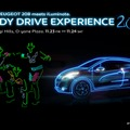 六本木で開催される「NEW PEUGEOT 208 meets iLuminate. BODY DRIVE EXPERIENCE」