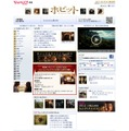 総合情報サイト「HOBBIT」 (C) 2012 Warner Bros. Ent. TM Saul Zaentz Co.
