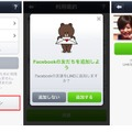 Facebook認証でLINEに新規登録可能だった