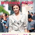 MIRANDA KERR Fashion complete book