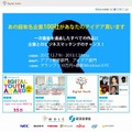 「Digital Youth Project」公式サイト