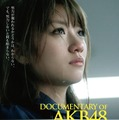 『DOCUMENTARY OF AKB48 NO FLOWER WITHOUT RAIN 少女たちは涙の後に何を見る?』 (C) 2013「DOCUMENTARY of AKB48」製作委員会