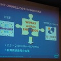 IMT-2000としてのモバイルWiMAX