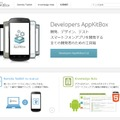 「Developers AppKitBox」トップページ