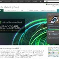 Adobe Marketing Cloud概要ページ