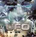 『UFO 侵略』 (C) 2012 Springwood Ltd. All Rights Reserved