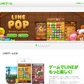 「LINE GAME」