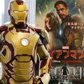 アイアンマン (c) 2013 MVLFFLLC.  TM & (c) 2013 Marvel.  All Rights Reserved.