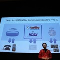 Twilio for KDDI Web Communicationsの特徴
