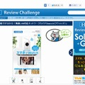 「I-O DATA Review Challenge」サイト