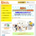「InterSafe Personal」提供サイト