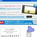 Wnn Keyboard Lab専用Webページ