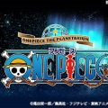 「ONE PIECE THE PLANETARIUM」
