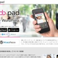 「hpb pad for WordPress」紹介サイト