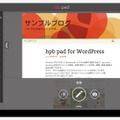 「hpb pad for WordPress」タブレット画面