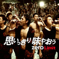 テレビCM「Endless Crave -No Limit-」篇(30秒)