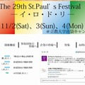 立教大学「The 29th St.Paul's Festival」