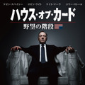 「ハウス・オブ・カード 野望の階段」 (c) 2013 MRC II Distribution Company L.P. All Rights Reserved.