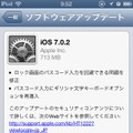 iPhone/iPod touchの「設定」画面