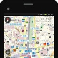 MapFan for Android 2013(スマホ)