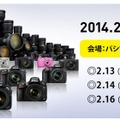 「CP+ 2014」は2月に開催