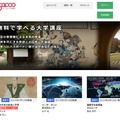 「gacco The Japan MOOC」サイト