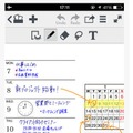 「Note Anytime」利用イメージ