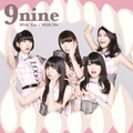 9nine「With You/With Me」(初回生産限定盤B)