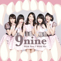 9nine「With You/With Me」(初回生産限定盤C)