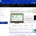 「Optimal Biz for Mobile」サイト