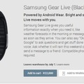 Google Playの「Gear Live」ページ