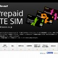 「Prepaid LTE SIM for Amazon.co.jp」紹介ページ