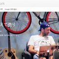 「Google for Work」ページ(旧Google Enterpriseページ)