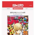 「週刊少年ジャンプ」43号表紙 (C)SHUEISHA Inc. All rights reserved.