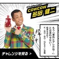 COWCOWの多田が参加