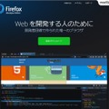 「Firefox Developer Edition」ホームページ