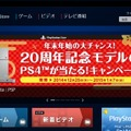 「PlayStationStore」トップページ