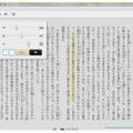 「Kindle for PC」アプリ画面