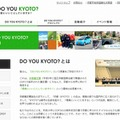 「DO YOU KYOTO?」サイト「DO YOU KYOTO?とは」ページ
