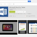 Microsoft Word for Tablet