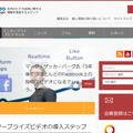 「Enterprise Video Insight」サイト